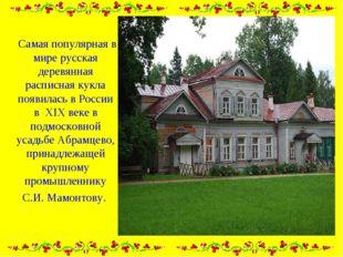 Самая популярная в мире русская деревянная расписная кукла появилась в Росси