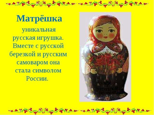 Матрёшка уникальная русская игрушка. Вместе с русской березкой и русским сам...