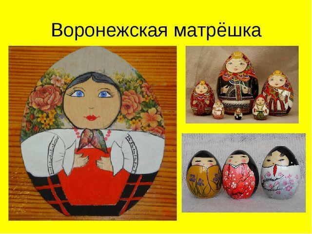 Воронежская матрёшка