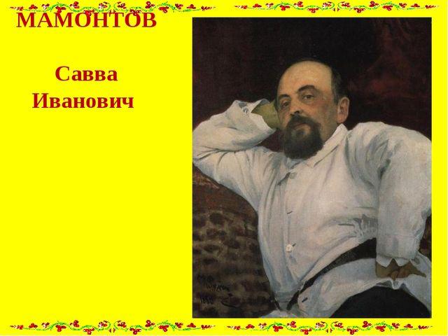 МАМОНТОВ Савва Иванович