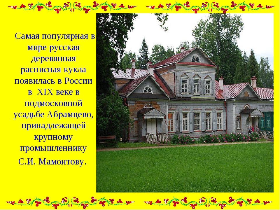 Самая популярная в мире русская деревянная расписная кукла появилась в Росси...