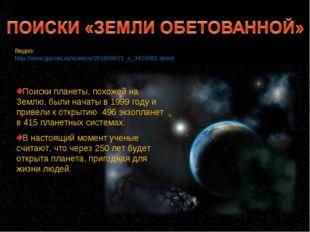 Поиски планеты, похожей на Землю, были начаты в 1999 году и привели к открыти