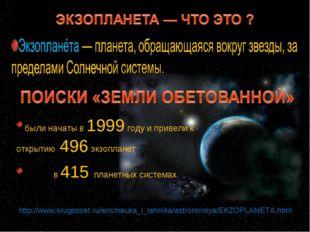 http://www.krugosvet.ru/enc/nauka_i_tehnika/astronomiya/EKZOPLANETA.html были