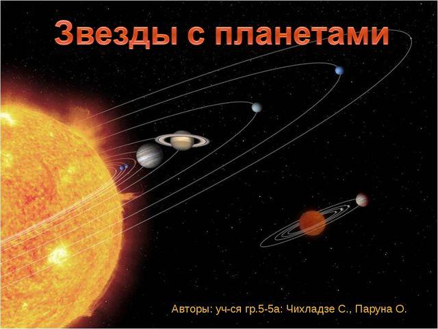 Авторы: уч-ся гр.5-5а: Чихладзе С., Паруна О.