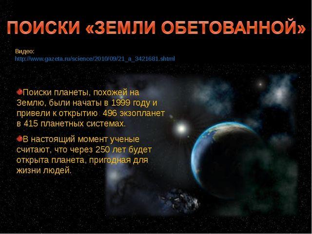 Поиски планеты, похожей на Землю, были начаты в 1999 году и привели к открыти...