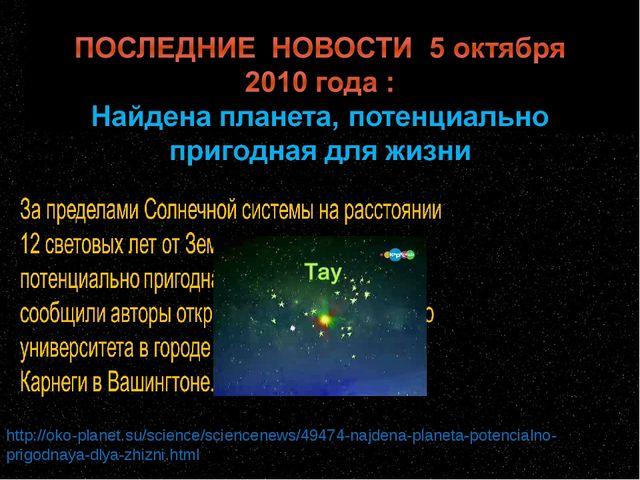 http://oko-planet.su/science/sciencenews/49474-najdena-planeta-potencialno- p...