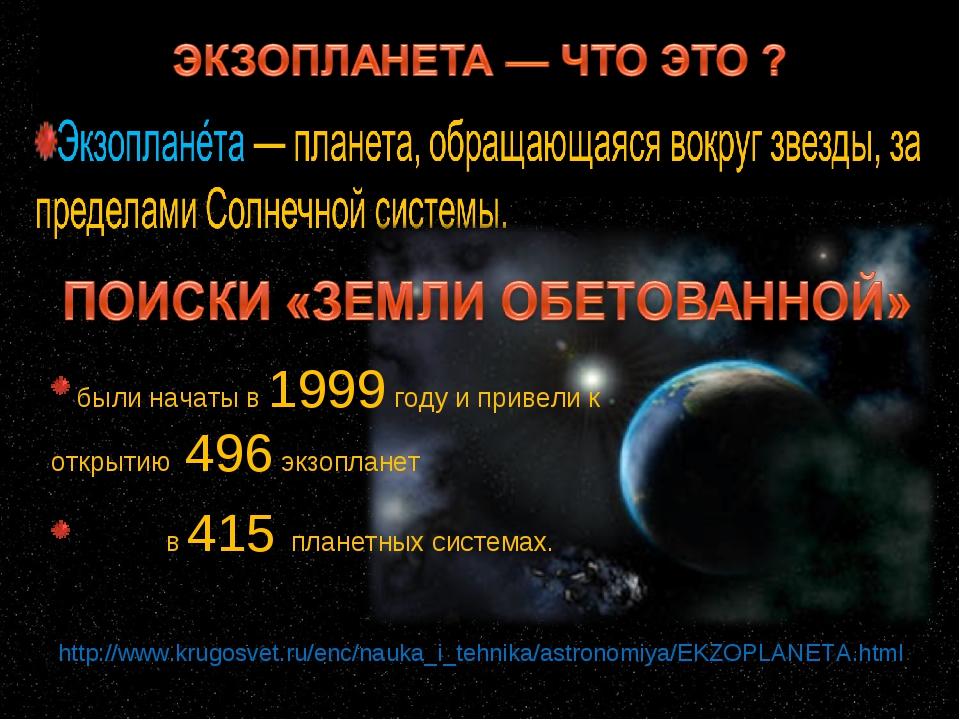 http://www.krugosvet.ru/enc/nauka_i_tehnika/astronomiya/EKZOPLANETA.html были...