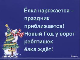 Ёлка наряжается – праздник приближается! Новый Год у ворот ребятишек ёлка жд