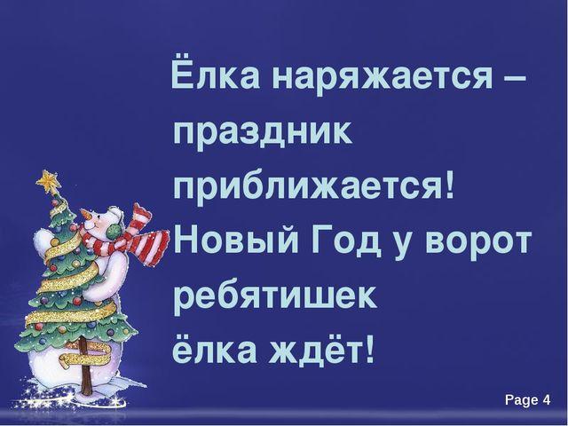 Ёлка наряжается – праздник приближается! Новый Год у ворот ребятишек ёлка жд...