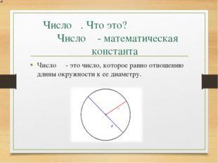 Число π. Что это? Число π- математическая константа Число π - это число, кото