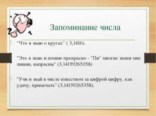 """Запоминание числа π """"Что я знаю о кругах"""" ( 3,1416).  """"Это я знаю и помню п"""
