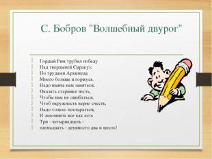"""С. Бобров """"Волшебный двурог""""  Гордый Рим трубил победу Над твердыней Сиракуз"""