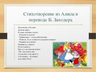 Стихотворение из Алисы в переводе Б. Заходера Математик и Козлик Делили пирог