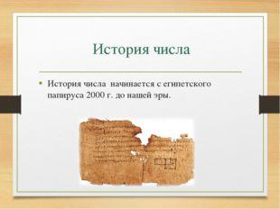 История числа π История числа начинается с египетского папируса 2000 г. до на