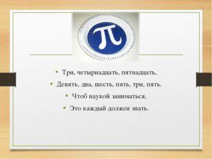 Три, четырнадцать, пятнадцать, Девять, два, шесть, пять, три, пять. Чтоб наук
