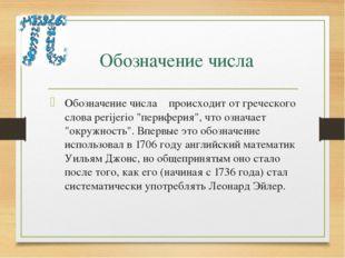 Обозначение числа π Обозначение числа π происходит от греческого слова perij