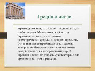 Греция и число π Архимед доказал, что число π одинаково для любого круга. Ма