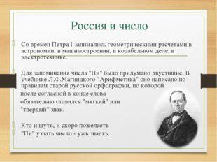 Россия и число π Со времен Петра I занимались геометрическими расчетами в аст