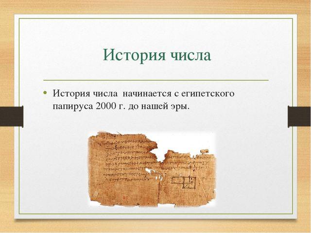 История числа π История числа начинается с египетского папируса 2000 г. до на...