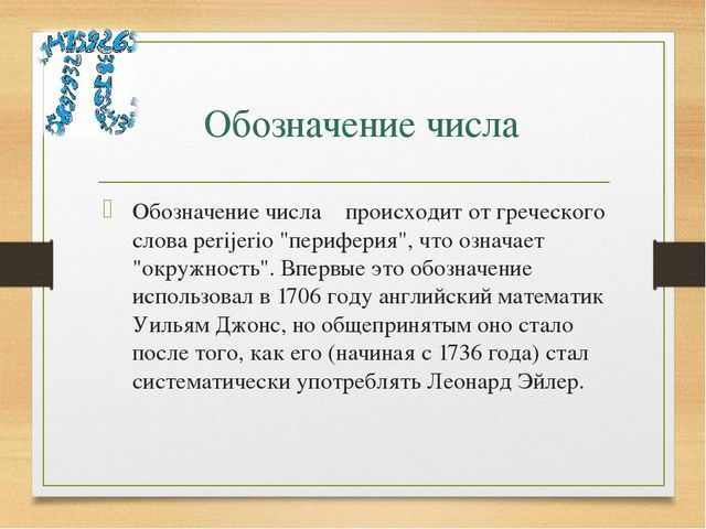 Обозначение числа π Обозначение числа π происходит от греческого слова perij...