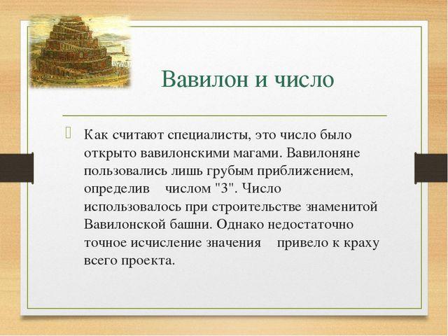 Вавилон и число π Как считают специалисты, это число было открыто вавилонски...