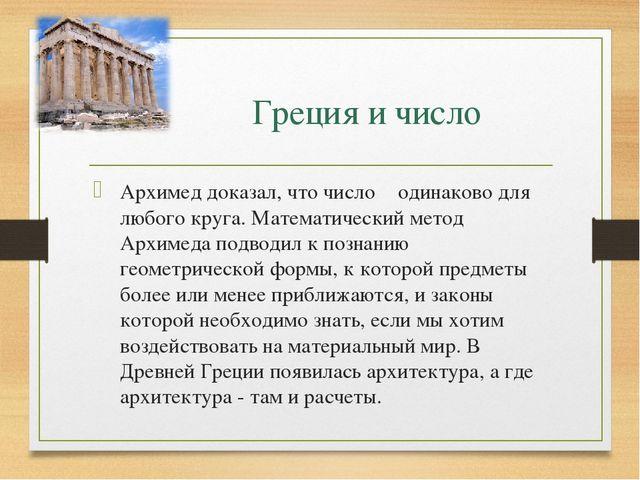 Греция и число π Архимед доказал, что число π одинаково для любого круга. Ма...