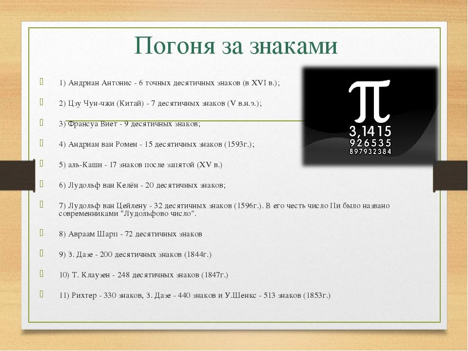 Погоня за знаками 1) Андриан Антонис - 6 точных десятичных знаков (в XVI в.);...