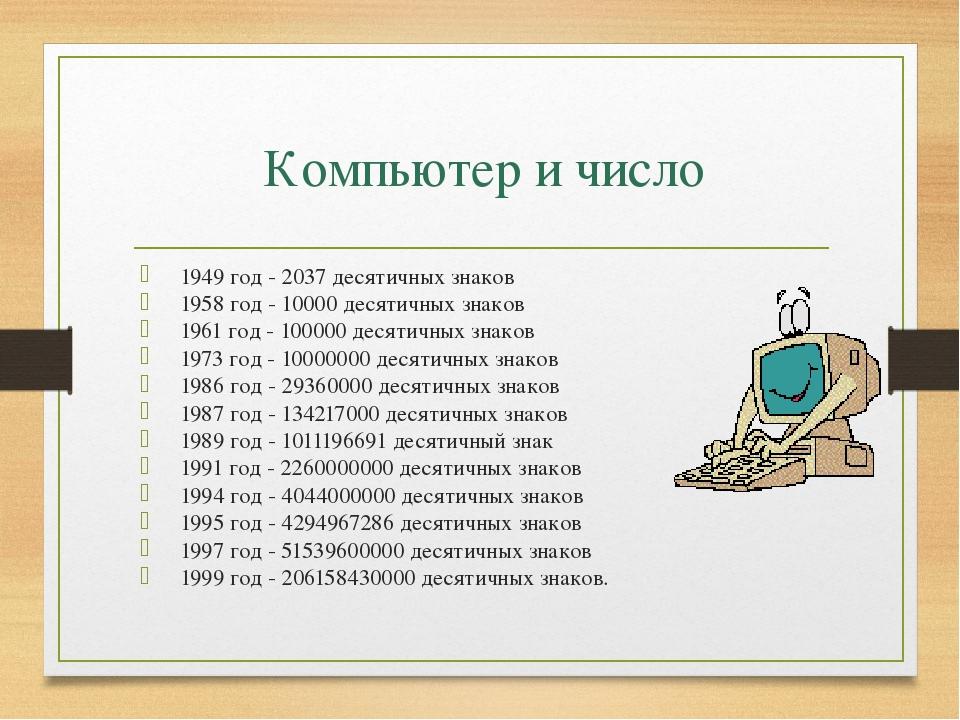Компьютер и число π 1949 год - 2037 десятичных знаков 1958 год - 10000 десяти...
