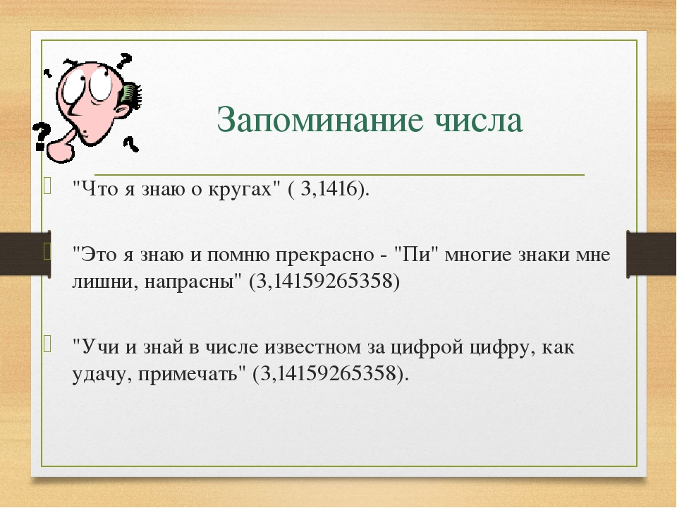 """Запоминание числа π """"Что я знаю о кругах"""" ( 3,1416).  """"Это я знаю и помню п..."""