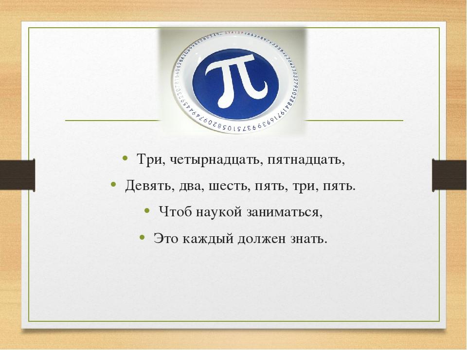 Три, четырнадцать, пятнадцать, Девять, два, шесть, пять, три, пять. Чтоб наук...