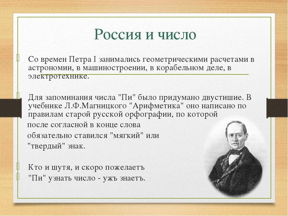 Россия и число π Со времен Петра I занимались геометрическими расчетами в аст...