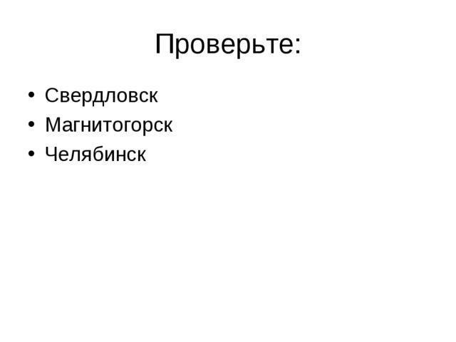 Проверьте: Свердловск Магнитогорск Челябинск