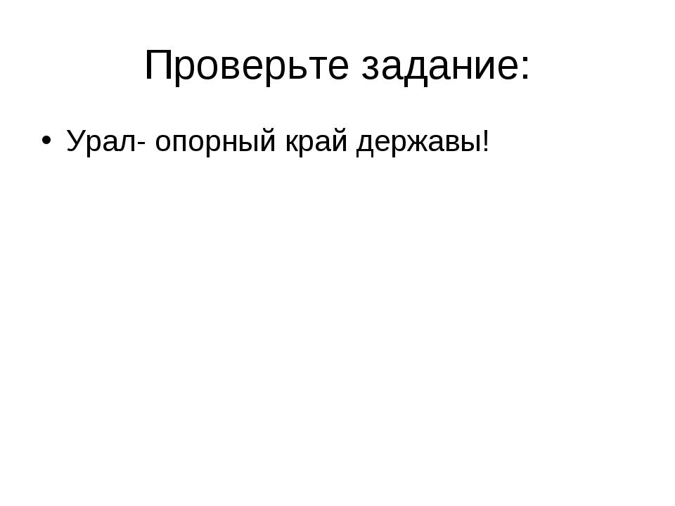 Проверьте задание: Урал- опорный край державы!