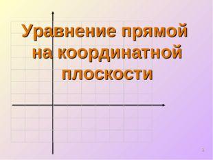 * Уравнение прямой на координатной плоскости