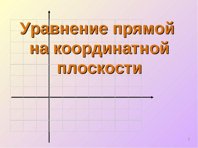 * Уравнение прямой на координатной плоскости...
