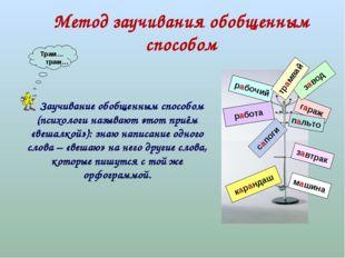 Метод заучивания обобщенным способом Заучивание обобщенным способом (психолог