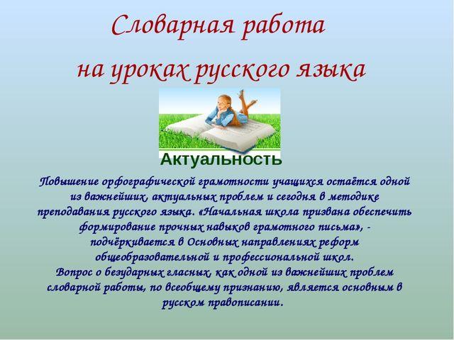 Словарная работа на уроках русского языка Актуальность Повышение орфографиче...
