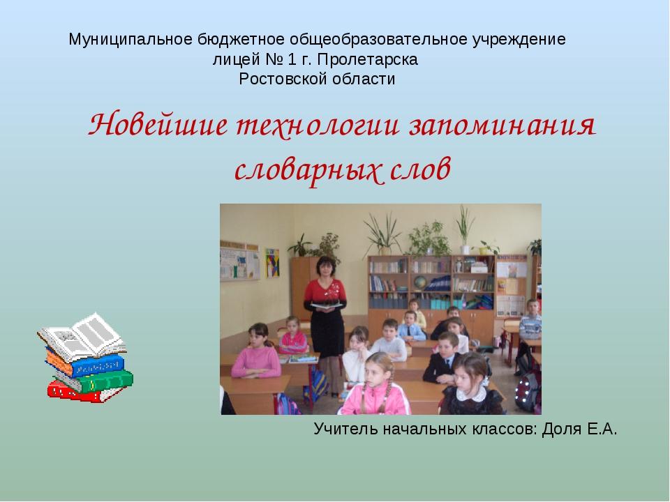Муниципальное бюджетное общеобразовательное учреждение лицей № 1 г. Пролетарс...