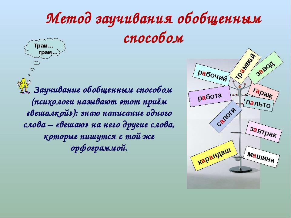 Метод заучивания обобщенным способом Заучивание обобщенным способом (психолог...