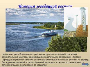 История городецкой росписи На берегах реки Волги много прекрасных русских пос