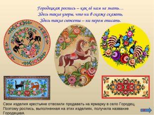 Свои изделия крестьяне отвозили продавать на ярмарку в село Городец. Поэтому
