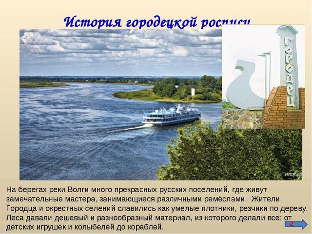 История городецкой росписи На берегах реки Волги много прекрасных русских пос...