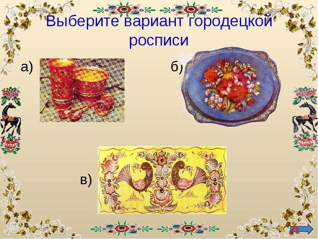 Выберите вариант городецкой росписи а) б)   в) *