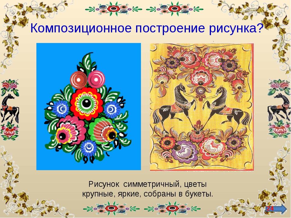 Композиционное построение рисунка? Рисунок симметричный, цветы крупные, яркие...