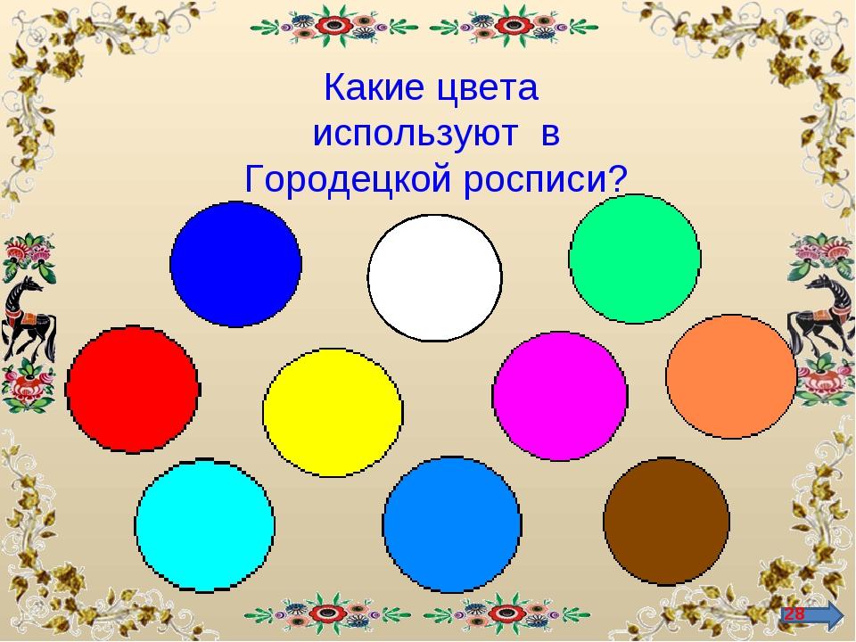 Какие цвета используют в Городецкой росписи? *