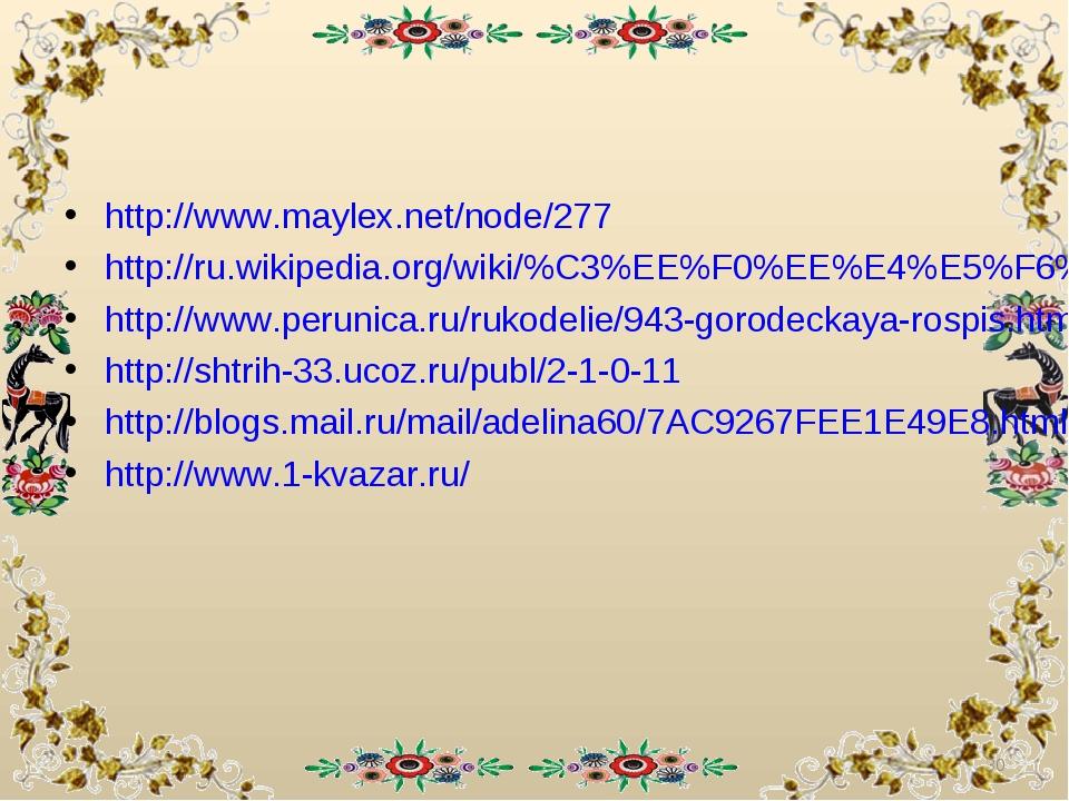 http://www.maylex.net/node/277 http://ru.wikipedia.org/wiki/%C3%EE%F0%EE%E4%E...
