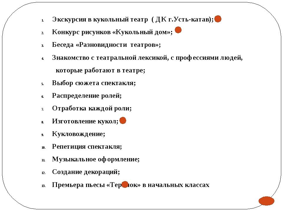 III Этап Технологическая направленность Театральная игра; Основы театральной...
