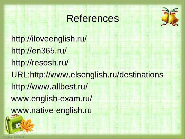 References http://iloveenglish.ru/ http://en365.ru/ http://resosh.ru/ URL:htt...