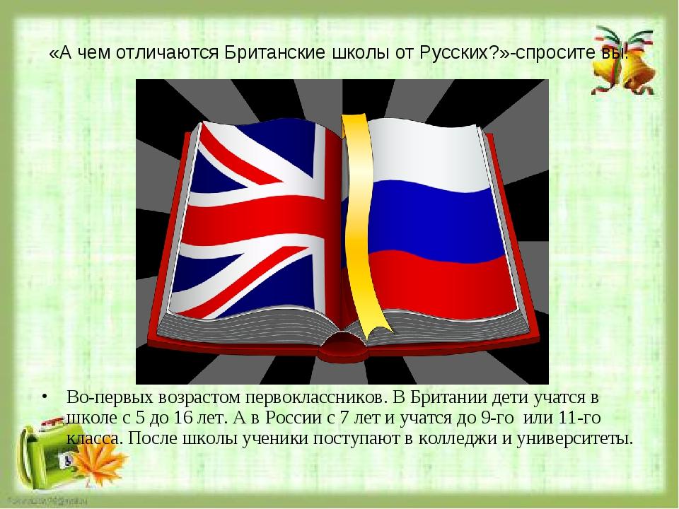 «А чем отличаются Британские школы от Русских?»-спросите вы. Во-первых возра...