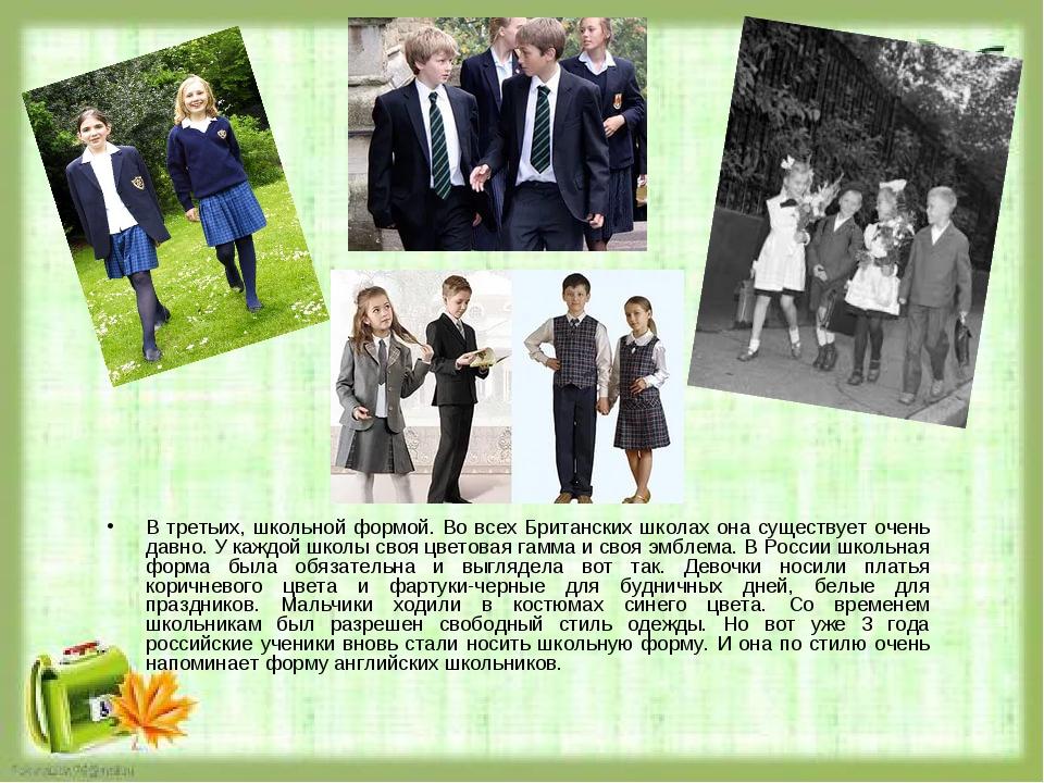 В третьих, школьной формой. Во всех Британских школах она существует очень да...